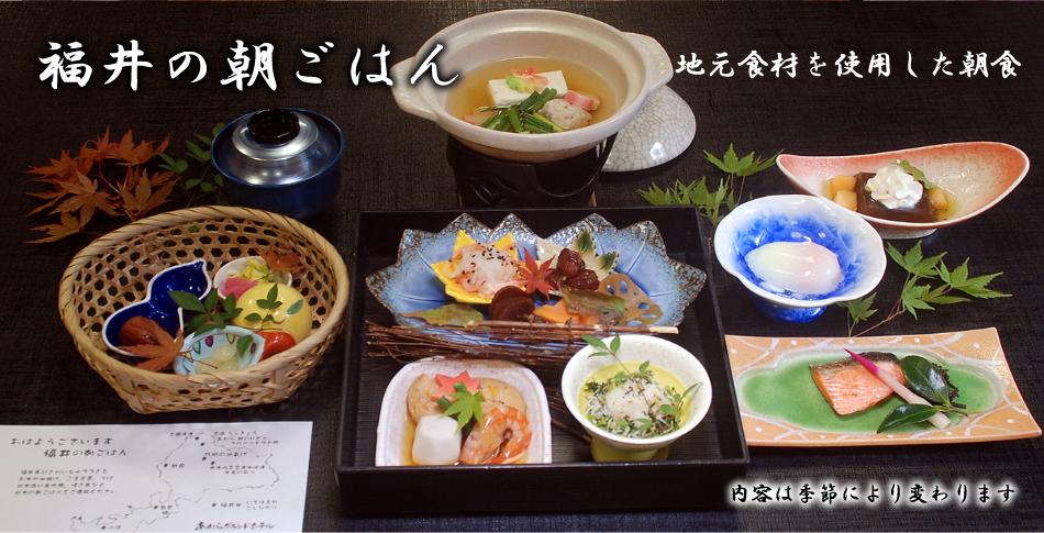 福井の朝ごはん グランドホテル